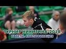 XIX Турнир Никитина Кадеты Квалификация