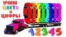 Мультики про Машинки для детей Цветные Машинки Учим Цвета и Цифры Машинки и Грузовики для малышей