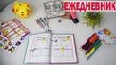КАК Я ВЕДУ ЕЖЕДНЕВНИК Планирование и оформление BULLET JOURNAL▷My planner ✔ личный дневник артбук