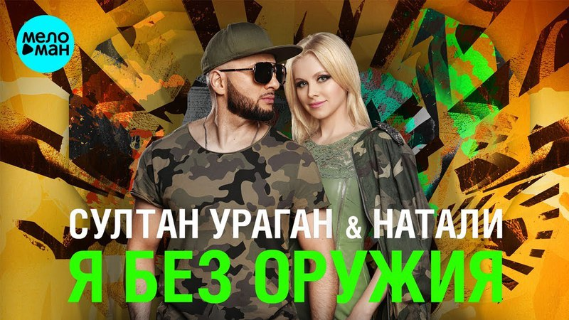 Султан Ураган и Натали - Я без оружия (Official Audio 2018)