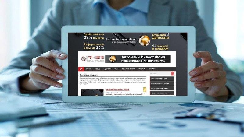 Автомайн Инвест Фонд Открытие двух инвестиционных проектов свысоко доходностью Нам 5 месяцев