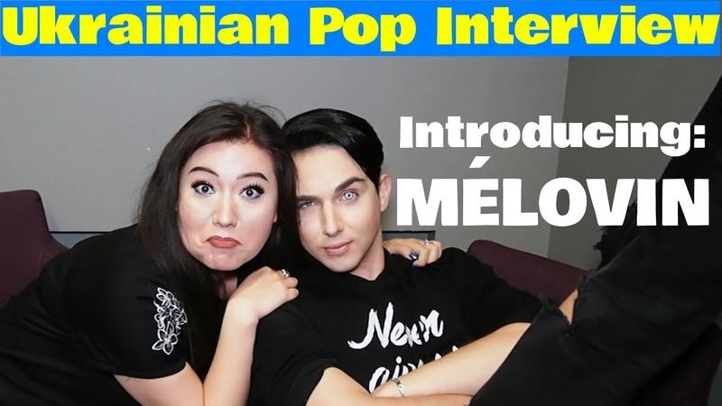 INTRODUCING: MÉLOVIN (Ukrainian Pop Interview)
