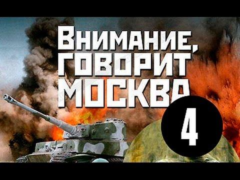 Внимание говорит Москва 4 серия военный сериал
