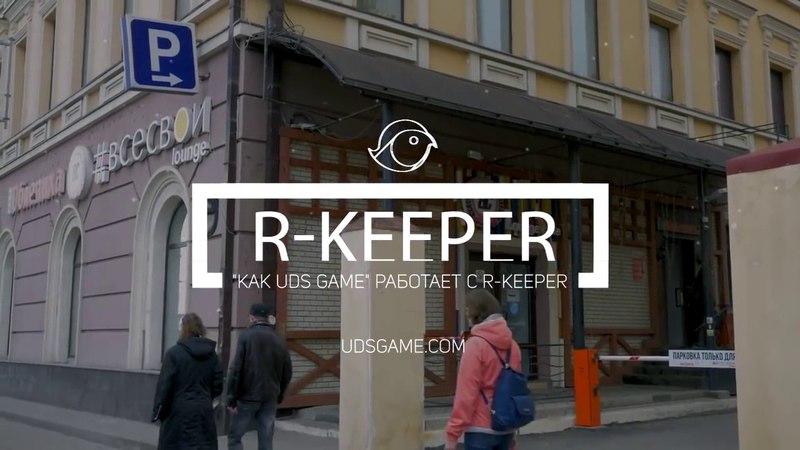 Пример интеграции R-KEEPER с UDS Game