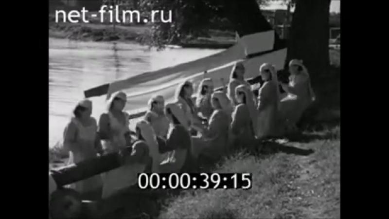 1945 ел. Татар җыры. Су буенда