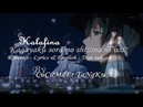 Kalafina - Kagayaku sora no shijima ni wa | Romanji - Lyrics English - Thai sub