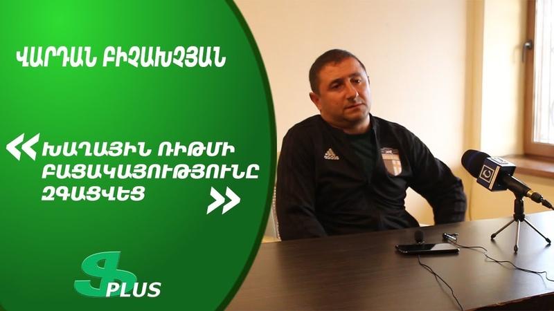 APL, Matchday 12 FC Shirak Gyumri Head Coach about 1-0 win over FC Ararat Yerevan
