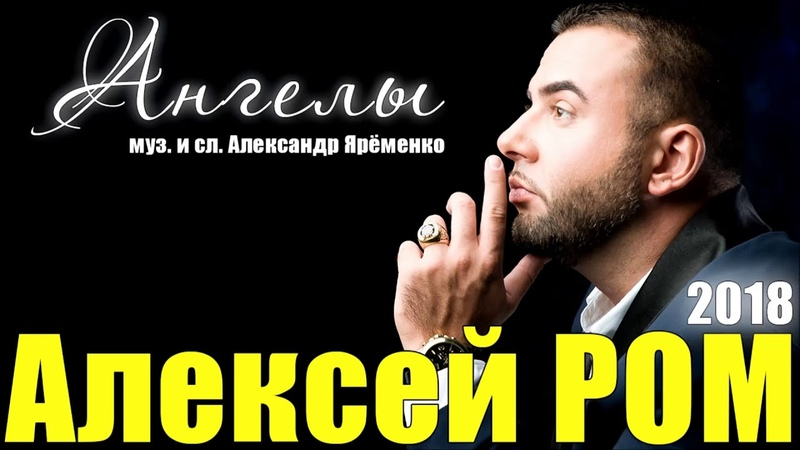 Алексей Ром Ангелы ПРЕМЬЕРА 2018