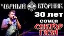 ЧЁРНЫЙ ВТОРНИК - 30 ЛЕТ cover СЕКТОР ГАЗА (г. Орёл) LIVE