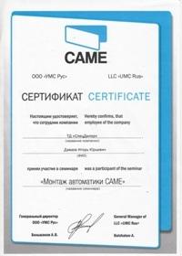 Монтаж автоматики CAME