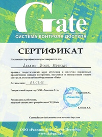 Gate. Система контроля доступа СЕРТИФИКАТ
