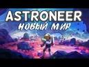 ASTRONEER - НОВЫЙ МИР | Исследующем Планету | GPON in Game.