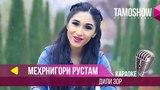 Караоке TJ Мехринигори Рустам - Дили зор (2018)
