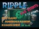 XRP Крипто валюта   где купить , где хранить