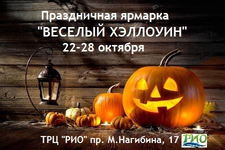 Афиша Выставка-ярмарка ВЕСЕЛЫЙ ХЭЛЛОУИН