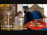 СМС-1-2 серия HD - Первый канал