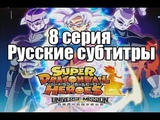 Super Dragon Ball Heroes (8 серияРусские субтитры)