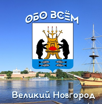 Лосяш Великоновгородский