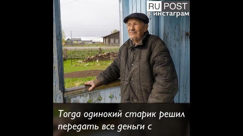 Умер дедушка, подаривший детям-сиротам миллион рублей