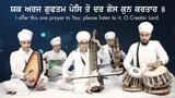 Yak Arj Guftam   Anahad Bani Jatha   Akal Academy Baru Sahib   Classical Gurbani with Tanti Saaj
