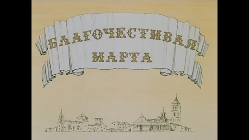 ☭☭☭ Благочестивая Марта (1 серия) (1980) ☭☭☭