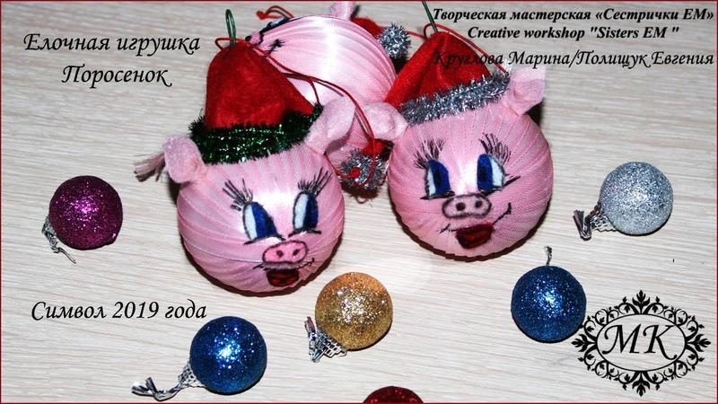 Поросята в колпачках. Символ 2019 года. Игрушка на елку. DIY The pigs in the caps. Symbol of 2019.