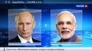 Новости на Россия 24 • Путин и Моди обсудили российско-индийское сотрудничество