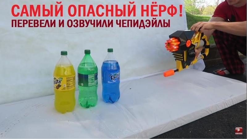 САМЫЙ ОПАСНЫЙ НЕРФ! Stephen Sharer НА РУССКОМ