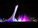 Поющие фонтаны. Олимпийский парк Сочи. Адлер 2018