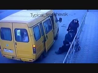 Видео и инфа typical_timashevsk Сегодня утром женщине стало плохо в маршрутке №11. Водитель вытащил её на асфальт и уехал
