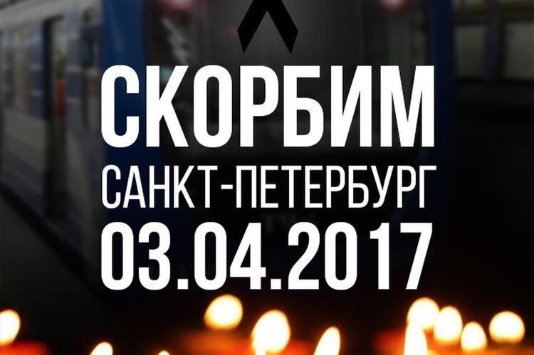 Сегодня в Санкт-Петербурге вспоминают жертв теракта в метро