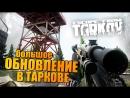 Обновление 0.8 в Таркове 🔥 АК-101, новая экипировка!