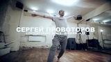 Сергей Провоторов Contemporary Dance Modern Jazz Центр Танца MAINSTREAM