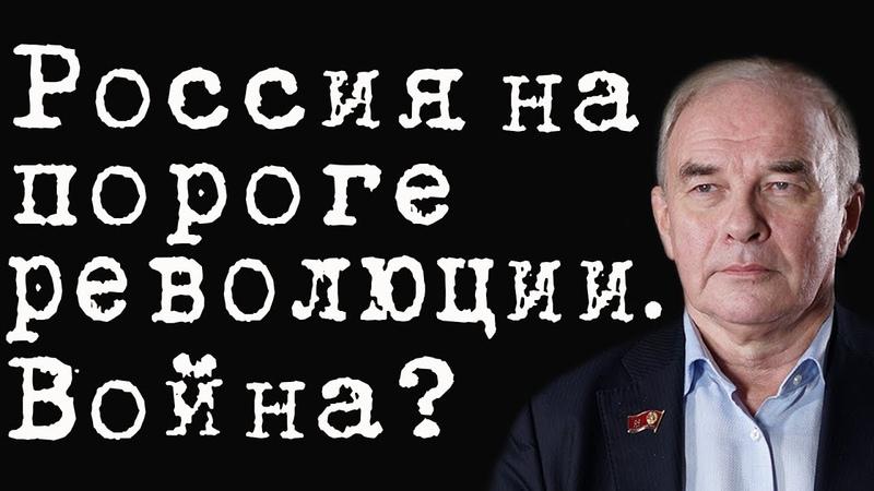 Россия на пороге революции. Война ВячеславТетёкин