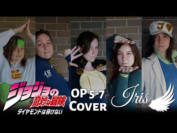 Jojos Bizarre Adventure 「ジョジョの奇妙な冒険」OP 5-7 (Japanese Covers) - Iris
