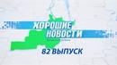 Хорошие новости Волжского района Самарской области