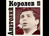 Анатолий Королев - Не заставляйте женщин плакать