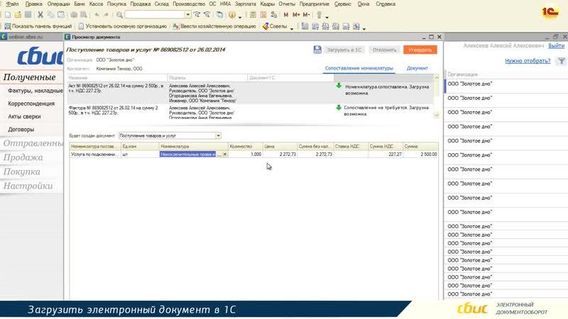 Внешняя обработка для электронных документов в 1С