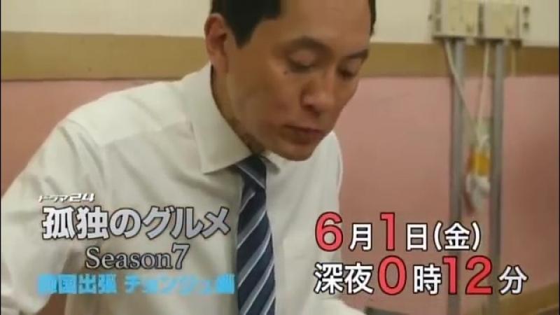 【ドラマ24】孤独のグルメ Season7 9 10 韓国出張編