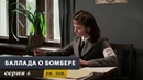 Баллада о бомбере. Серия 6. The Bomber. Episode 6. (With English subtitles)