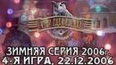 Что? Где? Когда? Зимняя серия 2006г., 4-я игра от 22.12.2006 (интеллектуальная игра)