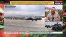 Новости на Россия 24 • Парад Победы на базе Хмеймим в Сирии