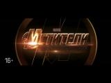 AvengersWar_TLR-Count3-Generic_S_RU-XX_RU-16_51_2K_DI_20180424_STP_IOP_OV