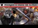 Прохождение #23 Kingdom Come: Deliverance