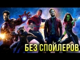 Мстители 3: Война бесконечности (2018) — Краткий Обзор / Avengers Infinity War / боевик / фантастика / комедия / Спойлер НЕТ