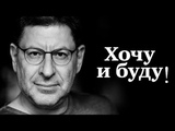 Михаил Лабковский - ХОЧУ И БУДУ! ВИДЕО HD