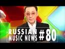 80 10 НОВЫХ КЛИПОВ 2018 Горячие музыкальные новинки недели