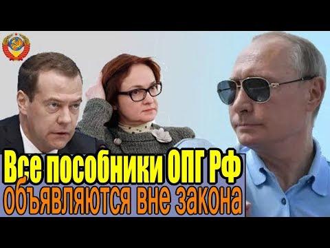 Все пособники ОПГ РФ объявляются лицами вне закона (С.В. Тараскин) - 03.05.2018