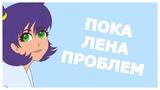 Пока Лена Проблем meme (Everlasting Summer)