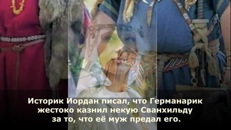 Готи в Україні (2 епізод в перекладі)